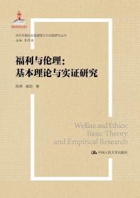 福利與倫理:基本理論與實證研究(當代中國社會道德理論與實踐研究叢書)