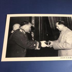 【老照片】毛泽东为朱德授元帅军衔(卖家不懂照片,买家自鉴,售出不退)