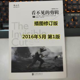 正版二手旧书 看不见的剪辑-插图修订版 [美]鲍比?奥斯廷 北京联合出版公司9787550273474