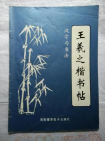 汉字与书法(六)王羲之楷书帖i