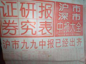 证券研究报表(沪深股市中报大全)1999