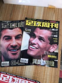 足球周刊2002-1.16.12.9.2003-1.20.3.3、5.27-62、2004、8本2005.2本2006、2本、2007、4本2008、3本共27本合售
