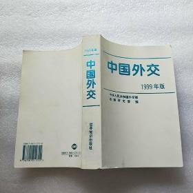 中国外交.1999年版