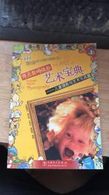 商业数码摄影艺术宝典—— 儿童摄影与艺术写真篇(无CD)