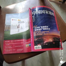 中国国家地理  2012年3