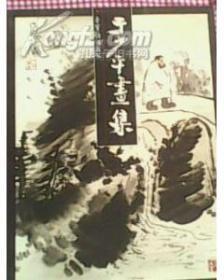 于少平画集(荣宝斋出版)