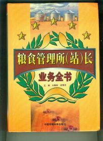 粮食管理所(站)长 业务全书 (上下两册全仅印刷3000册)