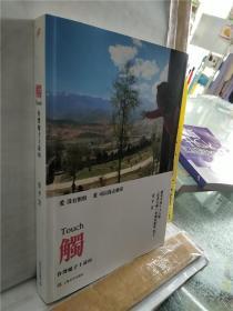 触:台湾娘子上凉山