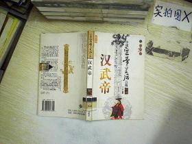 中国皇帝皇后百传秘档:汉武帝