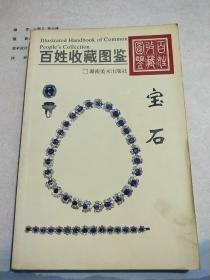 百姓收藏图鉴:宝石