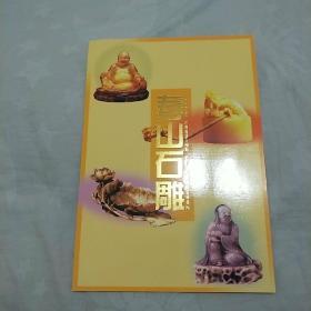 寿山石雕。邮票发行纪念。