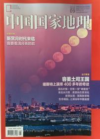 中国国家地理 2018第9期总第695期 容美土司 菲氏叶猴 赏月 来古冰川群 湘西岩溶台地