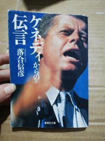 日文原版   ケネディからの伝言