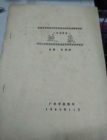 四场粤剧【放裴】油印本