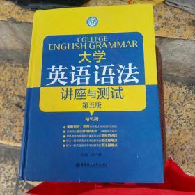 大学英语语法:讲座与测试(第5版 精装版)