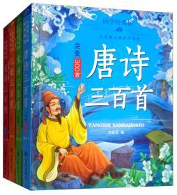 注音版儿童经典诵读(3-6岁唐诗三百首+宋词三百首+成语三百则+儿歌三百首套装共4册)