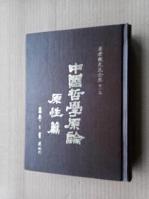 84年全集校订版《中国哲学原论——原性篇》(精装32开,书口有黄斑。)