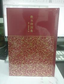 饮水诗词集(纳兰性德著,原色影印康熙三十年刻本,16开布面精装,珍贵的纳兰词版本。)