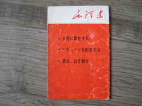 ———日文版,老三篇 《为人民服务、纪念白求恩、愚公移山》一册