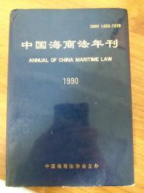 中国海商法年刊1990