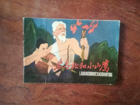 【9】老青松和小山鷹  1版1,