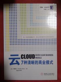 云:7种清晰的商业模式