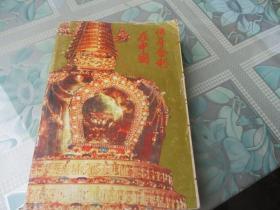中国舍利宝塔