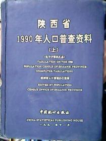 陕西省1990年人口普查资料【上】(电子计算机汇总)