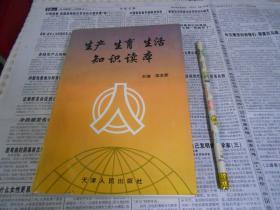 生产·生育·生活知识读本