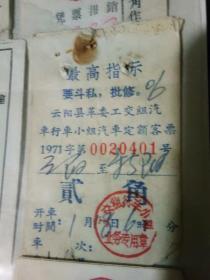 文革语录车票 云阳县革委公交组汽车行李小组汽车定额客票贰角