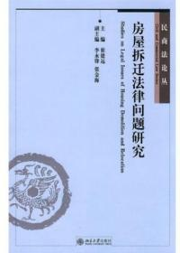 房屋拆迁法律问题研究 崔建远 北京大学出版社