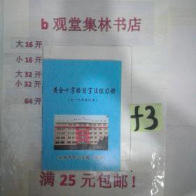 黄金十字格写字法练习册(七~九年级试用)~~~~~满25元包邮!