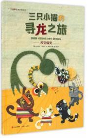 (正品包邮)三只小猫的寻龙之旅(精)/美好心灵拼布绘本