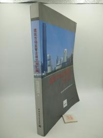 建筑市场监管法规文件汇编