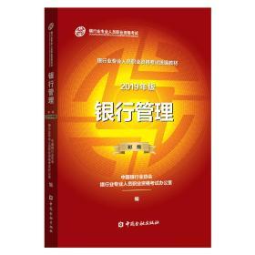 银行从业资格考试教材2019银行管理(2019年版)(初级)