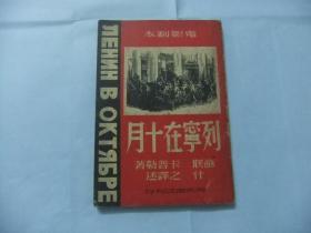 列宁在十月(电影剧本)1949年8月初版4000册
