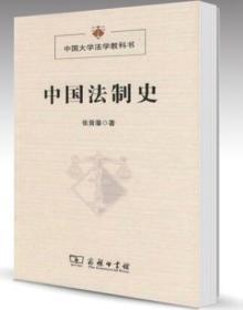 中国法制史 张晋藩 商务印书馆 中国大学法学教科书