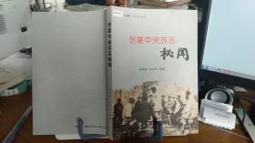 创建中央苏区 秘闻