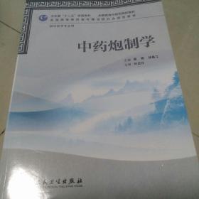 全国高等中医药院校教材:中药炮制学(供中药学专业用)