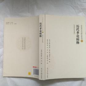 中华孝文化研究集成7·历代孝论辑释:两宋辽金卷