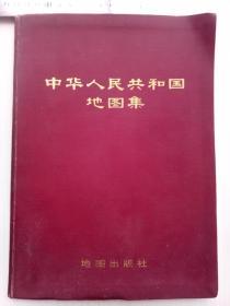 中华人民共和国地图集(72年版)
