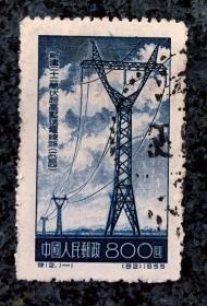信(盖)销套票:特12新建二十二万伏高压送电线路(一九五四)1枚