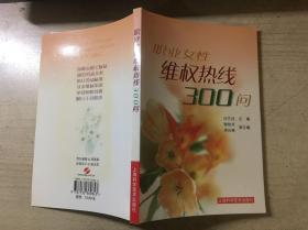 职业女性维权热线300问(馆藏)