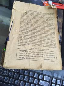 民国大词典(书名看图自鉴)1949年编