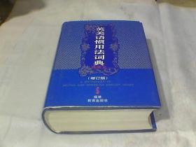 英美语惯用法词典(增订版)
