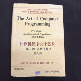 计算机程序设计艺术 第2卷(第3版)