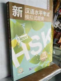 新汉语水平考试模拟试题集:HSK六级