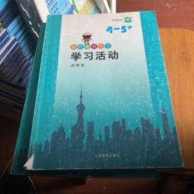 学前教育教师参考用书:学习活动 试用本 4~5岁