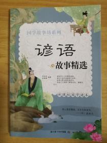 国学故事坊系列:谚语故事精选