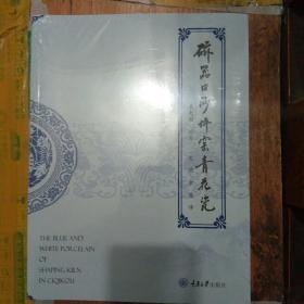 磁器口沙坪窑青花瓷(未折封)